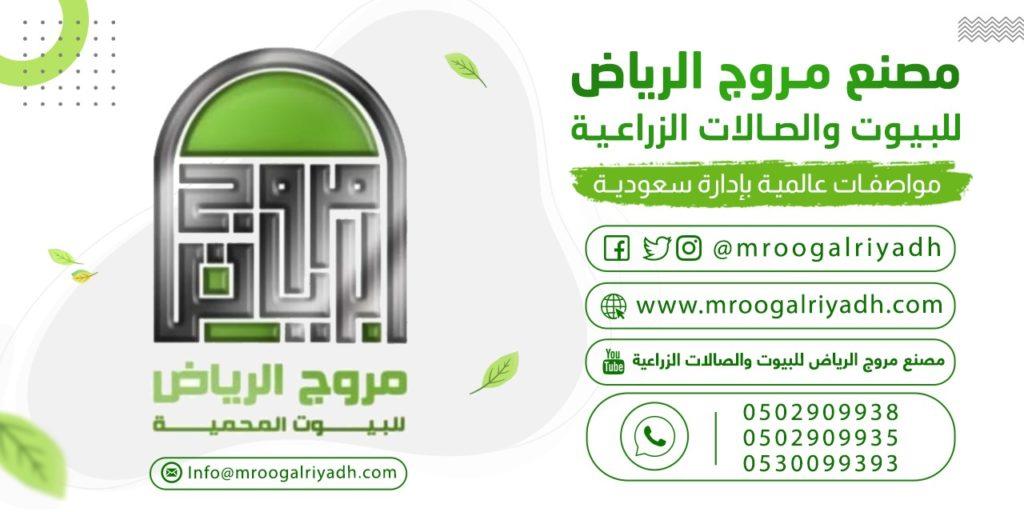 مصنع مروج الرياض للبيوت المحمية