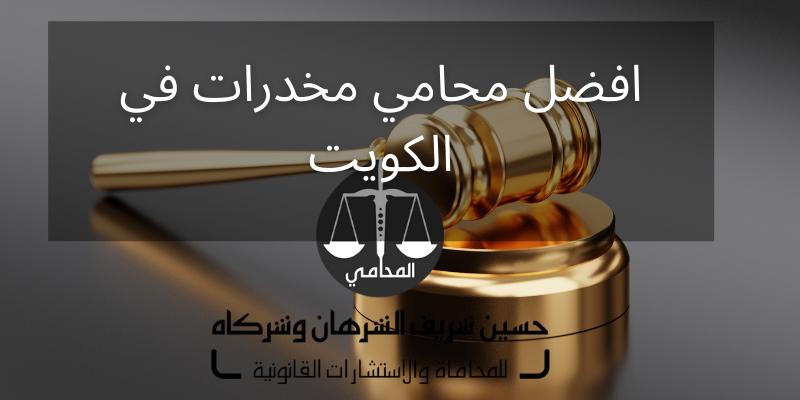 افضل محامي مخدرات في الكويت