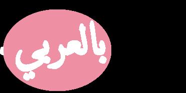 بوكي بالعربية