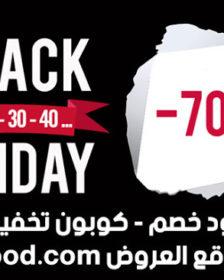 خصومات وتخفيضات حصرية تصل إلى 70% في الجمعة السوداء Black Friday من مواقع التسوق